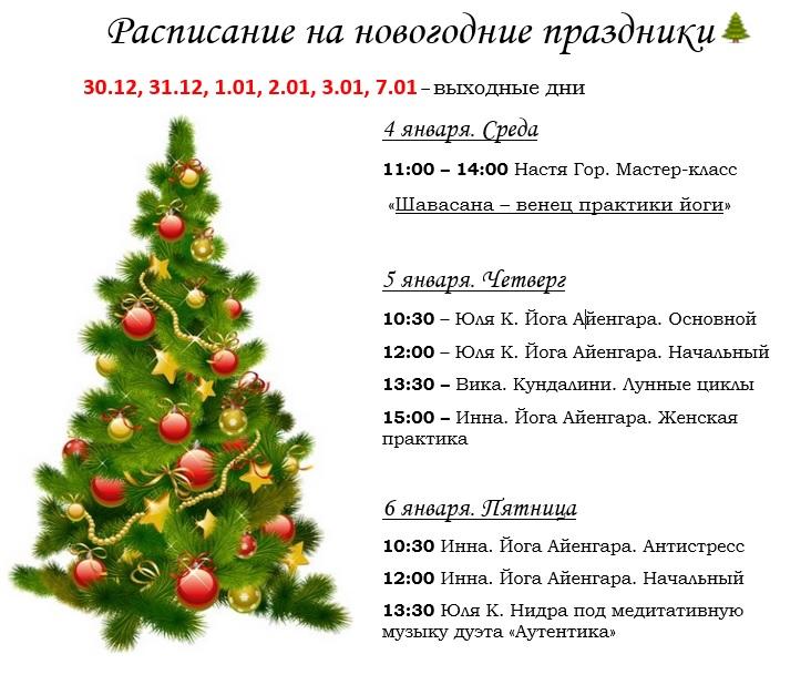 Скульпторс расписание на новогодние праздники