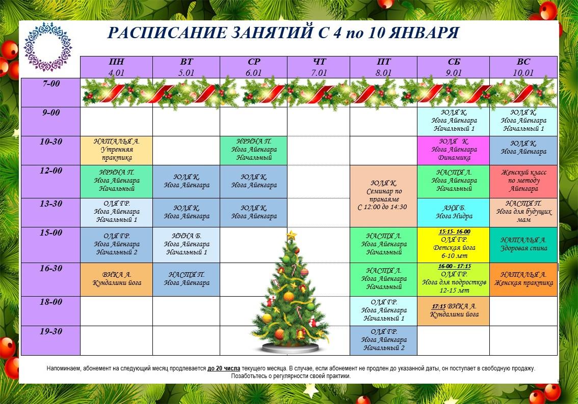 расписание_с 4 по 10 января_ - цв