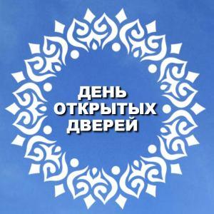 9 сентября приглашаем на День открытых дверей!