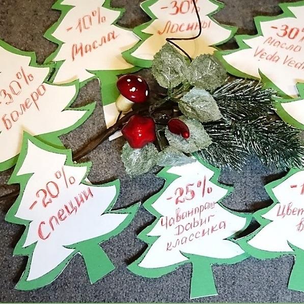 Предпраздничная распродажа! С 11 по 28 декабря скидки до 30%*.