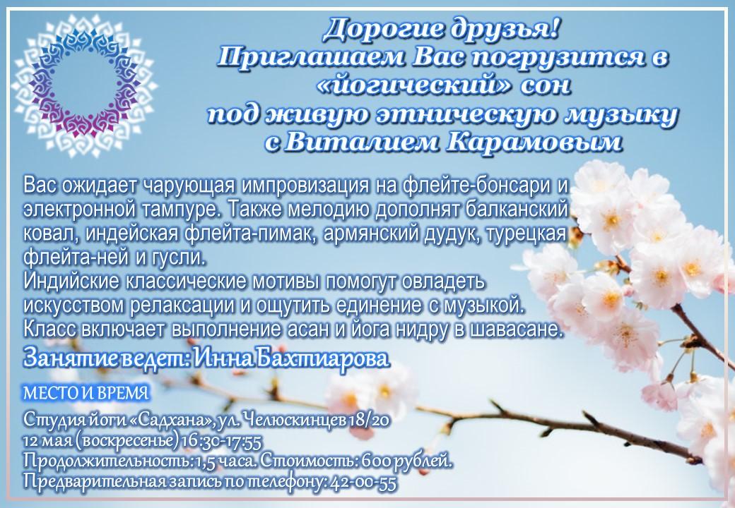 Приглашаем на йога нидру под живую этническую музыку Виталия Карамова. 12 мая в 16:30.