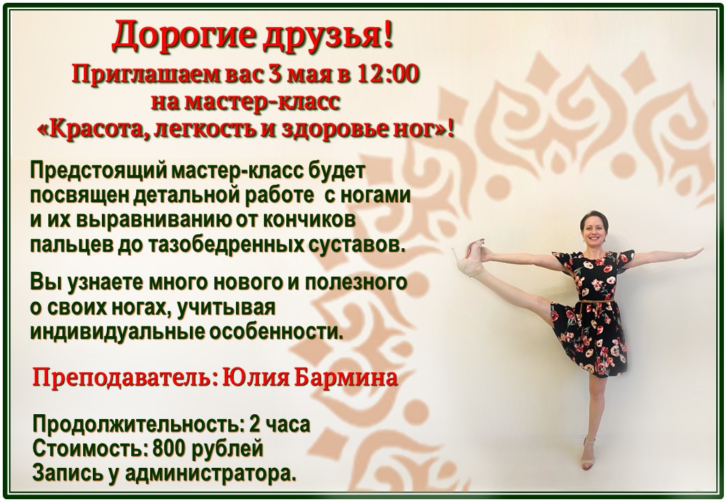 Приглашаем 3 мая в 12.00 на мастер-класс «Красота, легкость и здоровье ног»! Преподаватель — Юлия Бармина.